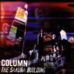 COLUMN<br /> The Sakura Building